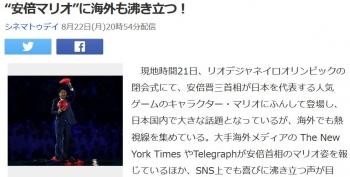 """news""""安倍マリオ""""に海外も沸き立つ!"""