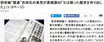 """news慰安婦""""捏造""""吉田氏の長男が真相激白「父は誤った歴史を作り出した」"""