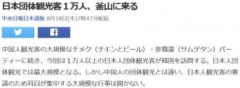 news日本団体観光客1万人、釜山に来る