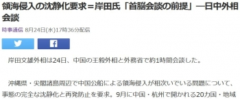 news領海侵入の沈静化要求=岸田氏「首脳会談の前提」―日中外相会談