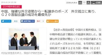news中国、強硬な外交姿勢から一転譲歩のポーズ 外交孤立に焦り、G20首脳会議の成功を最優先か
