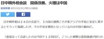 news日中韓外相会談 関係改善、火種は中国