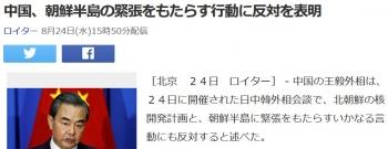 news中国、朝鮮半島の緊張をもたらす行動に反対を表明