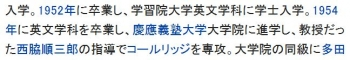 wiki由良君美