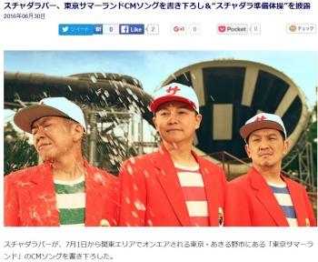 "newsスチャダラパー、東京サマーランドCMソングを書き下ろし&""スチャダラ準備体操""を披露"
