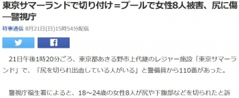 news東京サマーランドで切り付け=プールで女性8人被害、尻に傷―警視庁