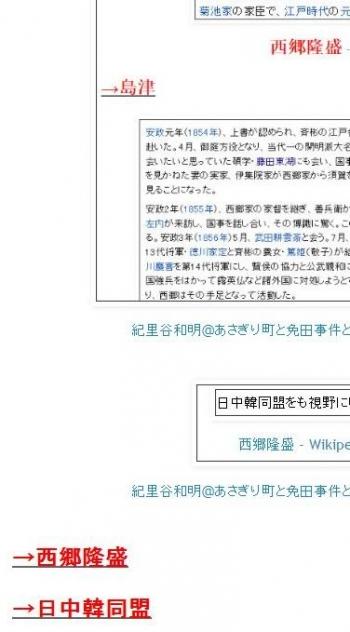 tok紀里谷和明@あさぎり町と免田事件と東條英機口封じ計画