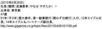 【人事】ギガプライズ(2015年6月26日)