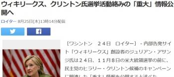 newsウィキリークス、クリントン氏選挙活動絡みの「重大」情報公開へ
