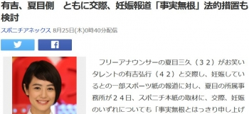 news有吉、夏目側 ともに交際、妊娠報道「事実無根」法的措置も検討