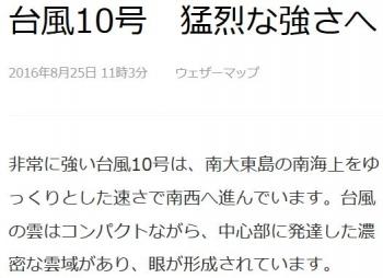 news台風10号 猛烈な強さへ