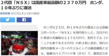news2代目「NSX」は国産車最高額の2370万円 ホンダ、10年ぶりに復活