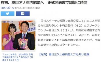 news有吉、夏目アナ年内結婚へ 正式発表まで調整に時間