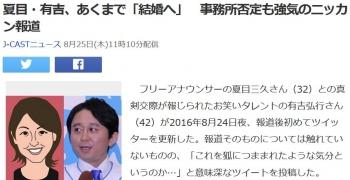 news夏目・有吉、あくまで「結婚へ」 事務所否定も強気のニッカン報道