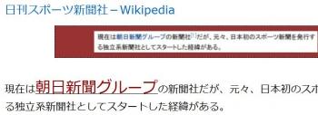 ten日刊スポーツ新聞社