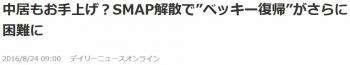 """news中居もお手上げ?SMAP解散で""""ベッキー復帰""""がさらに困難に"""