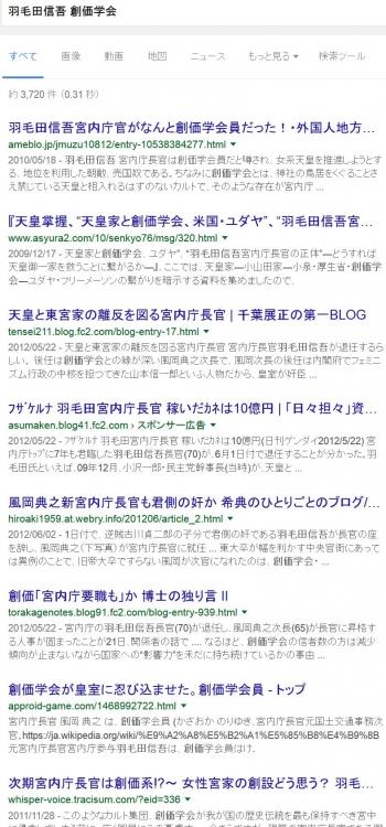 sea羽毛田信吾 創価学会