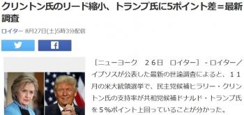 newsクリントン氏のリード縮小、トランプ氏に5ポイント差=最新調査