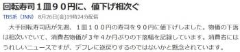 news回転寿司1皿90円に、値下げ相次ぐ