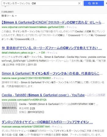 seaサイモン&ガーファンクル CM