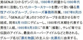 wiki光GENJI