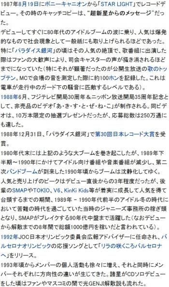 wiki光GENJI2