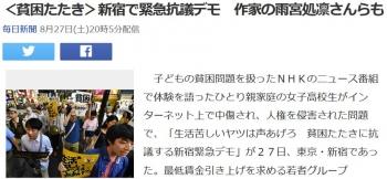 news<貧困たたき>新宿で緊急抗議デモ 作家の雨宮処凛さんらも
