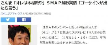 newsさんま「オレは木村派や」SMAP解散実情「ゴーサインが出たら言う」