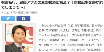 news有吉弘行、夏目アナとの交際報道に言及?「誤報記事を書かれてしまって…」