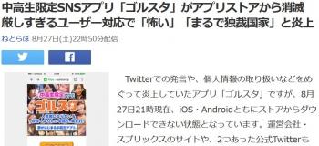 news中高生限定SNSアプリ「ゴルスタ」がアプリストアから消滅 厳しすぎるユーザー対応で「怖い」「まるで独裁国家」と炎上