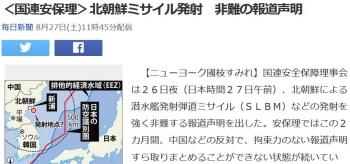 news<国連安保理>北朝鮮ミサイル発射 非難の報道声明