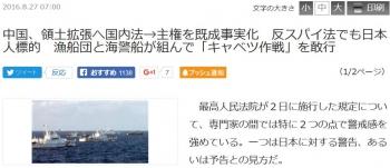 news中国、領土拡張へ国内法→主権を既成事実化 反スパイ法でも日本人標的 漁船団と海警船が組んで「キャベツ作戦」を敢行