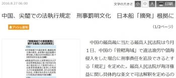 news中国、尖閣での法執行規定 刑事罰明文化 日本船「摘発」根拠に