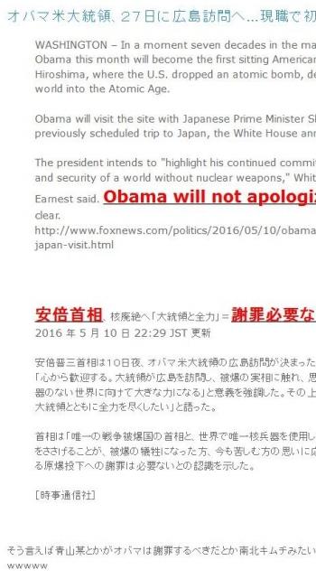 tokオバマ米大統領、27日に広島訪問へ…現職で初 謝罪は無し