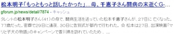 sea松本明子 ちえこ2