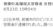 tok俳優の高畑裕太容疑者 女性に暴行の疑いで逮捕