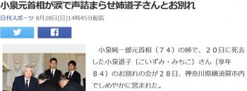news小泉元首相が涙で声詰まらせ姉道子さんとお別れ