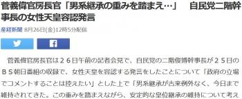 news菅義偉官房長官「男系継承の重みを踏まえ…」 自民党二階幹事長の女性天皇容認発言
