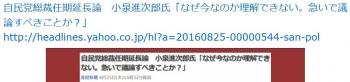 ten自民党総裁任期延長論 小泉進次郎氏「なぜ今なのか理解できない。急いで議論すべきことか?」