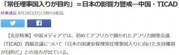 news「常任理事国入りが目的」=日本の影響力警戒―中国・TICAD