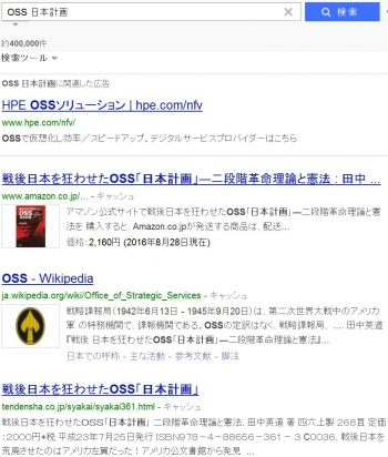 seaOSS 日本計画