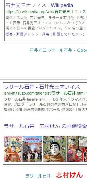 tok石井光三 ラサール石井