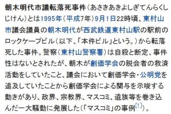wiki朝木明代市議転落死事件