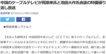 news中国のケーブルテレビが周恩来氏と池田大作氏会談の特番繰り返し放送