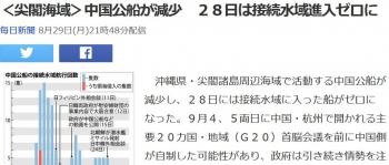 news<尖閣海域>中国公船が減少 28日は接続水域進入ゼロに