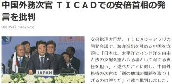 news中国外務次官 TICADでの安倍首相の発言を批判