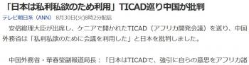 news「日本は私利私欲のため利用」TICAD巡り中国が批判