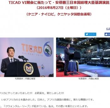 newsTICAD VI開会に当たって・安倍晋三日本国総理大臣基調演説