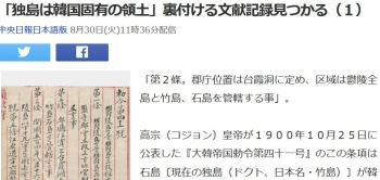 news「独島は韓国固有の領土」裏付ける文献記録見つかる(1)