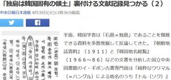 news「独島は韓国固有の領土」裏付ける文献記録見つかる(2)